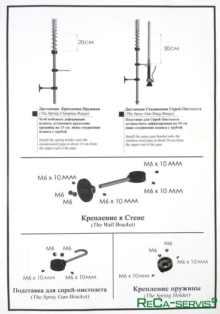 Душирующее устройство с краном Cancan инструкция